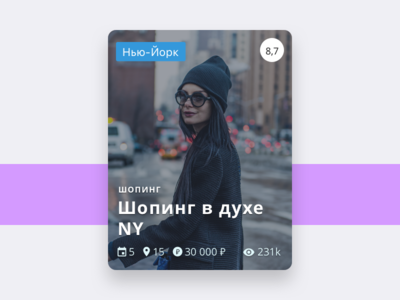 Trips Former: Route Block ux ui app route former trips