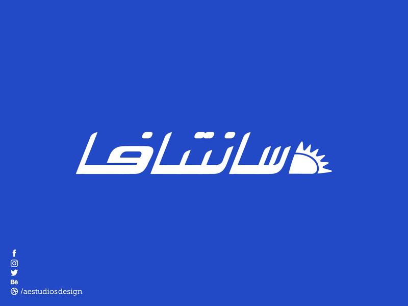 Santa Fe Arabic Typo brand arabic font dubai typography hyundai automotive arabic arabic calligraphy arabic type arabic typo arabic typography arabic logo branding aes typogaphy car santa fe