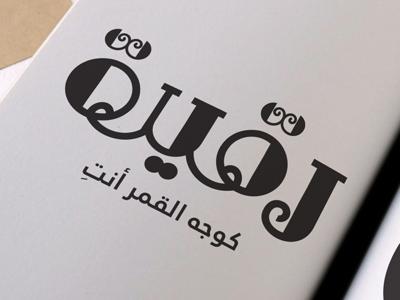 Roqaya typography