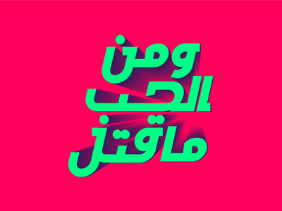 Arabic traditionally quote