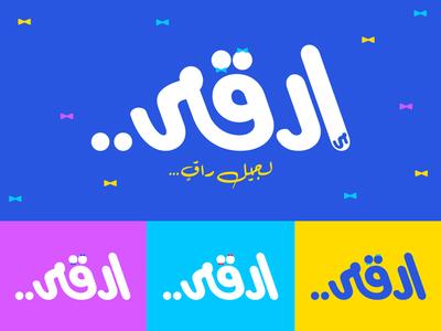 Irqa Nursery Logo | KSA