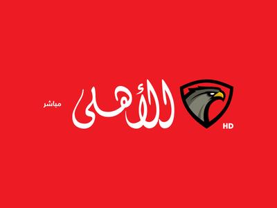 Al Ahly TV Channel Logo Proposal