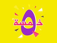5 Five | Fashion News Program Logo