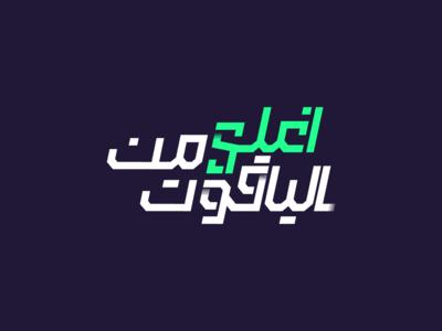 Aghla Min Al Yaqout