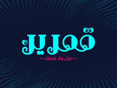 amarain Typography