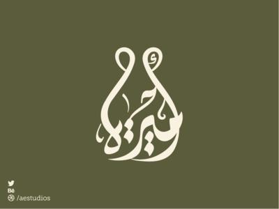 Amira Jewelry Logo   Dubai