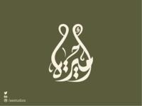 Amira Jewelry Logo | Dubai