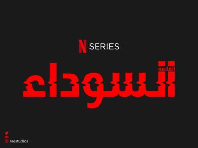 The Blacklist | Netflix Series