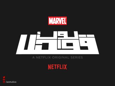 Luke Cage Arabic Typo   Netflix