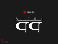 WU assassins Arabic Typo | Netflix