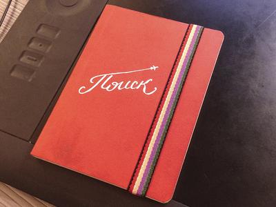 Poisk notepad