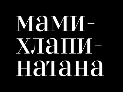 мхн cyrillic typedesign logodesign logo type