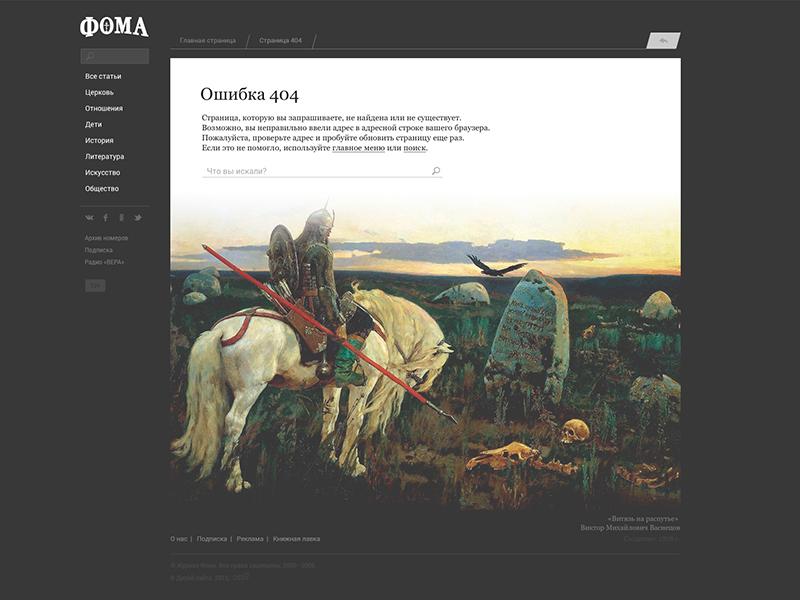 Page 404 web-design