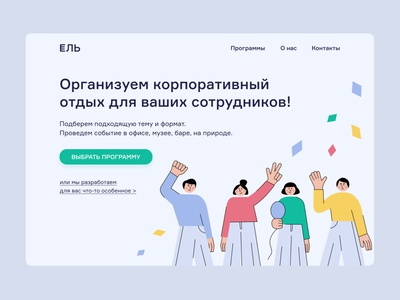 Website for an agency that organizes corporate events figma design illustrator landing page landing figma illustration branding web agency ui