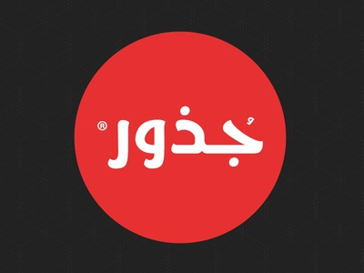 Jozoor Font - Arabic