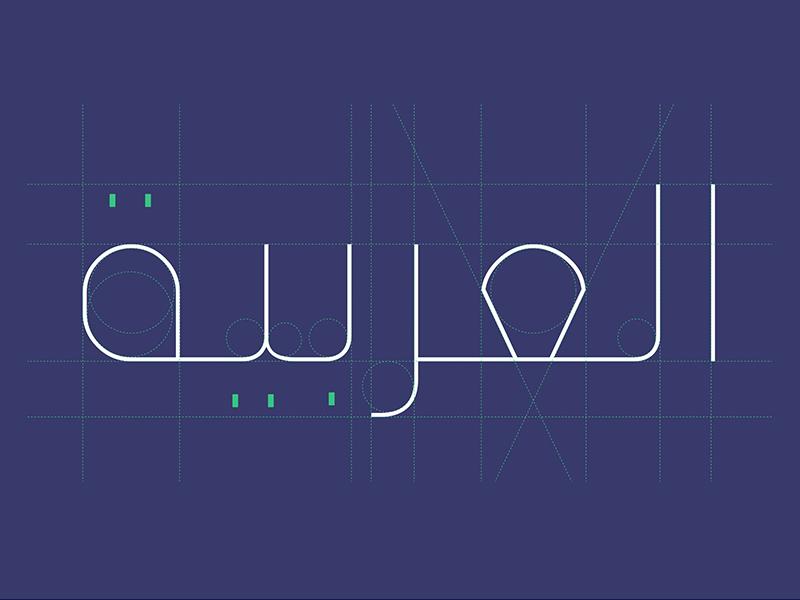 Flat Font Arabic flat arabic fonts typeface arabic-font jozoor illustration logotype