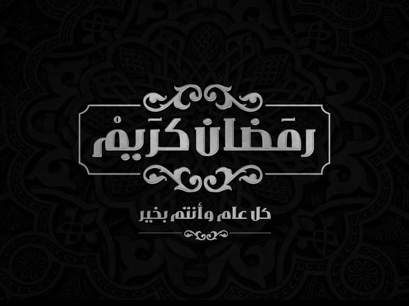 Ramadan Kareem arabic islamic typography ramadan kareem arabic type arabic logo arabic font islamic pattern islamic design
