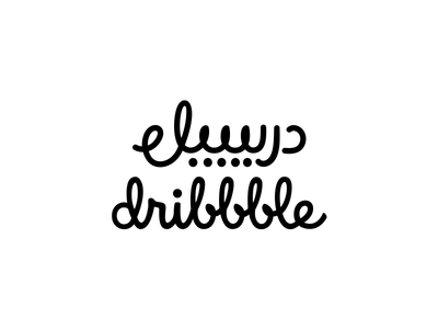 Dribbble Arabic Logo Adaptation