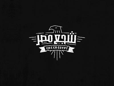 Shaga3 Masr - Egypt World Cup 2018 world cup worldcup calligraphy typography egypt egypt logo shaga3 masr شجع مصر شعارات عربية arabic calligraphy arabic logo arabic typography