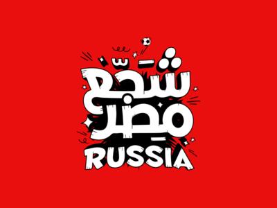 Shaga3 Masr - Egypt World Cup 2018