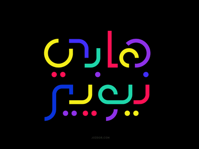 Happy New Year colorful arabic typography arabic calligraphy calligraphy happy new year year new happy 2019