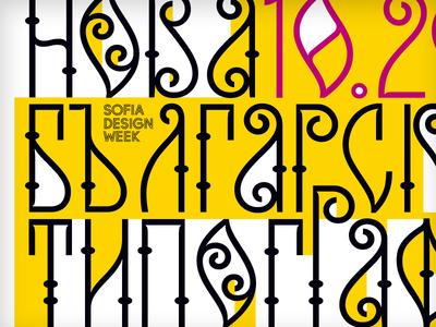 New Bulgarian Typography Exhibition - Varna - October 2013