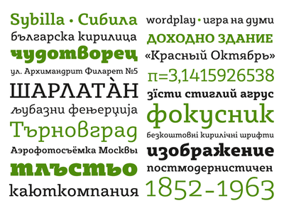 Sybilla - Wordplay 01 typeface cyrillic bulgarian wordplay type design slab serif kateliev