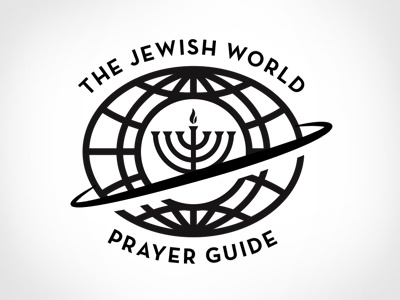 Jewish prayer guide