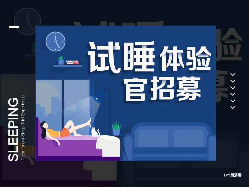 sleeping girl fun room illustrator colorful design cool bad sofar app ui sleep girl cat banner
