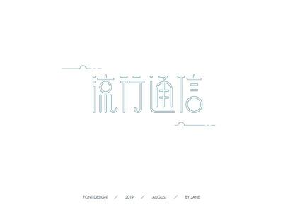 Font design: 流行通信