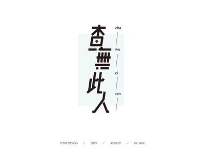 Font design: 查无此人