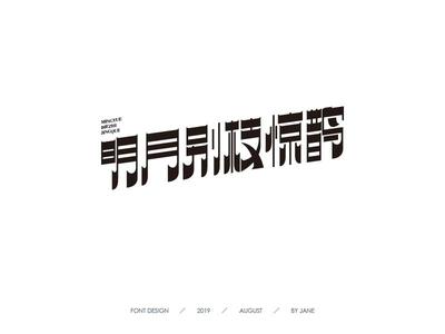 字体设计:明月别枝惊鹊