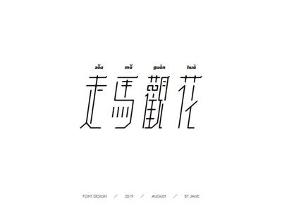 字体设计:走马观花