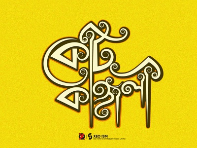 Keti Kangali branding type bangla bangla typography graphics design bijoy555 bengali typography typography illustration