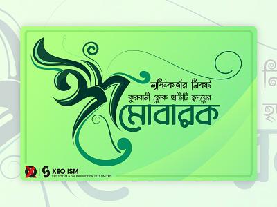 Eid-ul Adha Mubarak design vector bijoy555 bengali typography typography illustration graphics design eid-ul adha eid mubarak