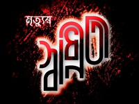 Independents Day Bengali Typography