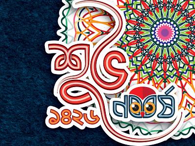 Boishakh 2019 pahela boisakh 1426 bangla new year pahela boishakh
