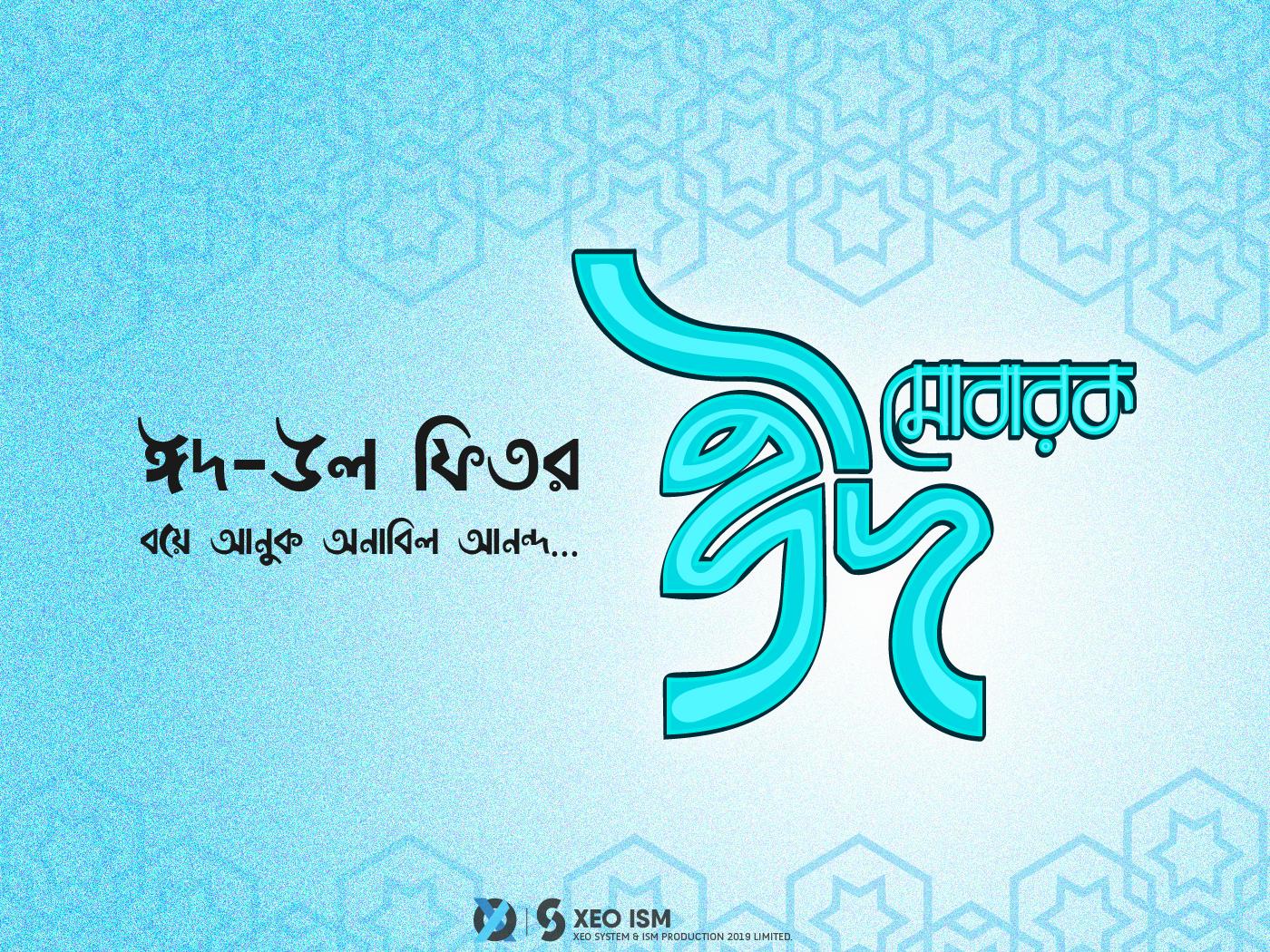 Eid Mubarak by Bijoy on Dribbble