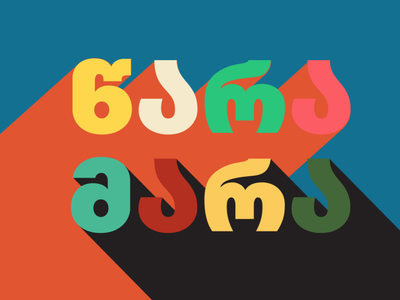 Georgian letters and words meaning is about Continually poster letters words typography digitalart behance graphicdesign artwork dribbble
