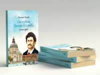 "Book cover ""Sve ljubavi Lazara Kostic"""