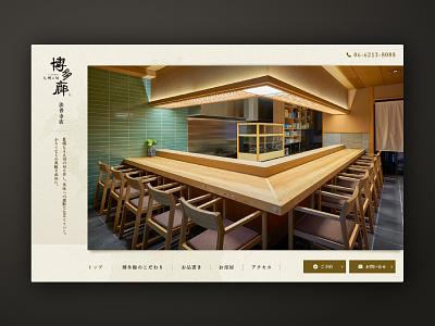 Hakatarou Website japanese food japan japanese food web design web site webdeisgn
