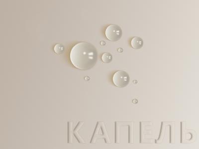 Drops condensate beige dew water paladin-engineering