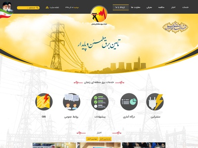 Regional Electric Company Website