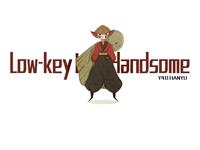 低调是种帅 Low key is a kind of handsome