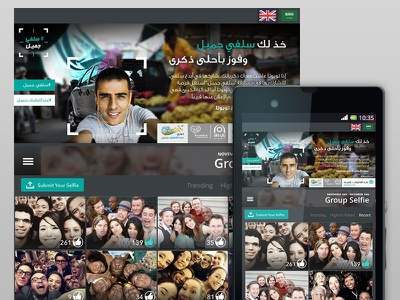Selfie Photo Contest App selfie app contest photo photo contest arabic