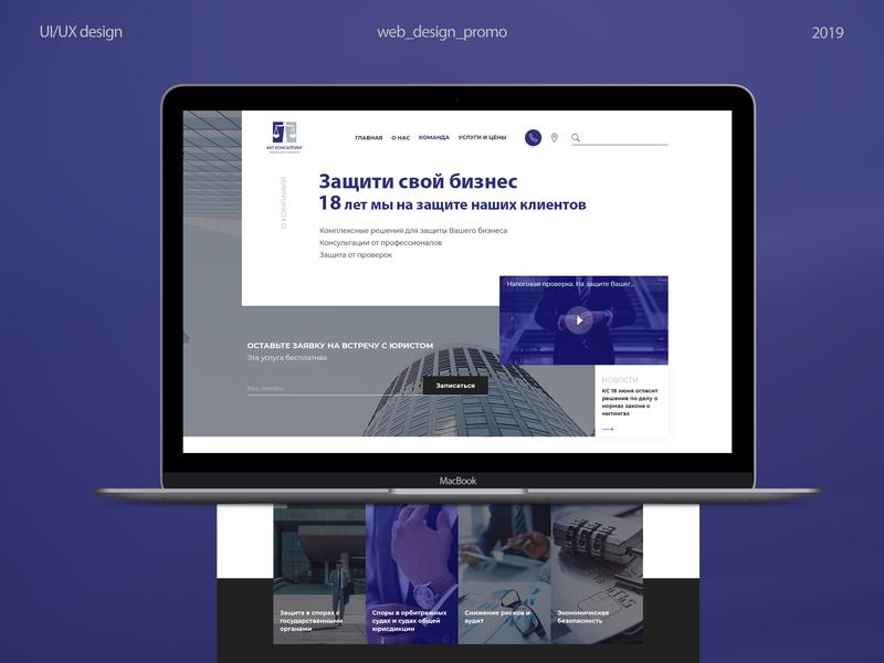 Law firm logo minimal website web ux ui design