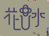 花露水商標