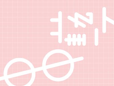 Typography 5614.5 3304.7 4581 2449 4581 3044.9 4030.7 3169.7 3404.3 2819.7 3404.3 3169.7
