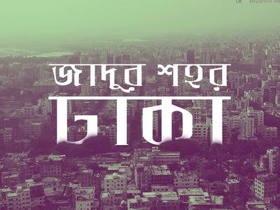 Jadur Shohor Dhaka