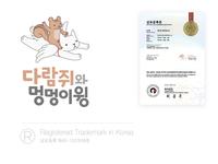 다람쥐와 멍멍이윙® - Chipmunk & Puppy Wing